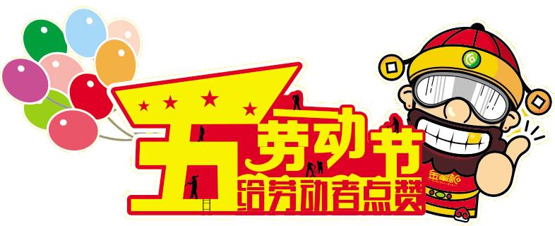 五一国际劳动节放假安排