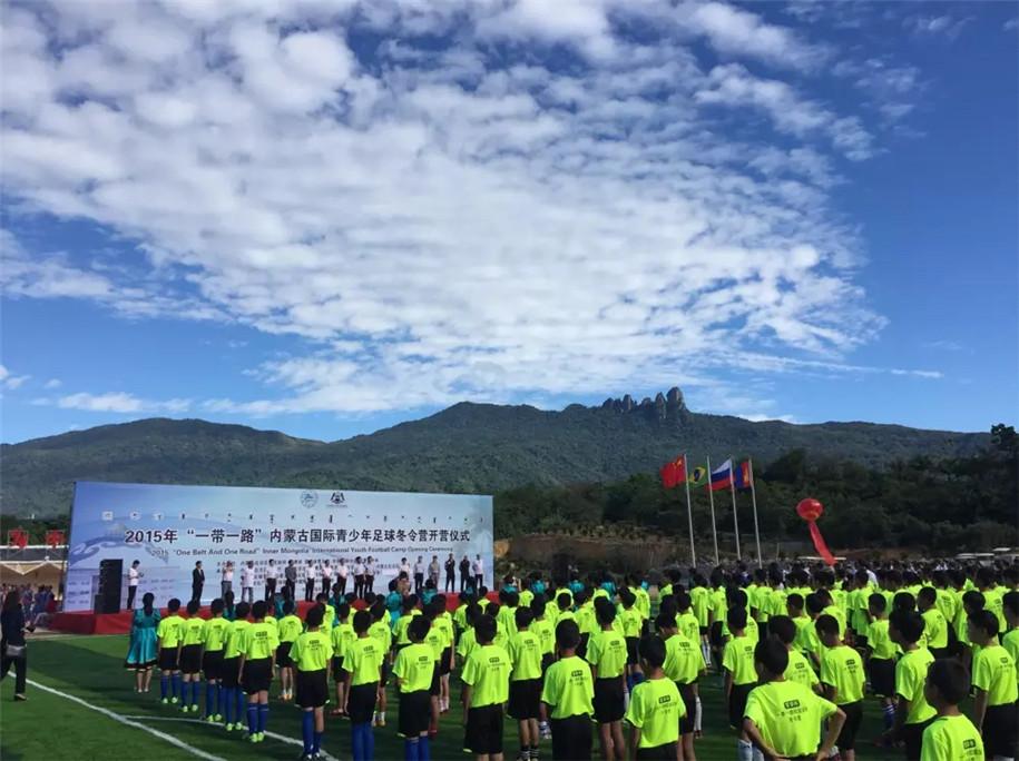 内蒙古国际青少年足球冬令