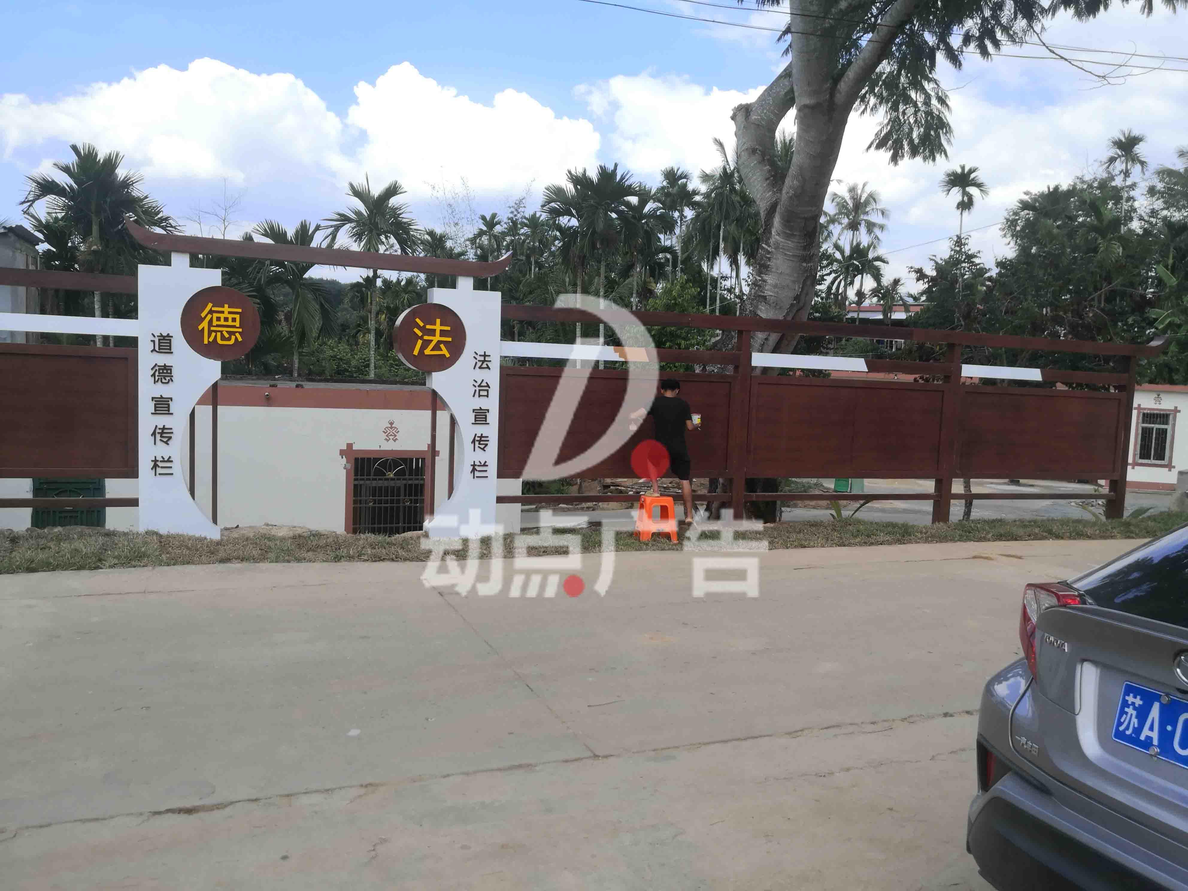 青法村宣传栏